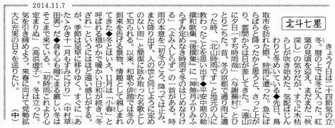 koumeiP2014.11.7