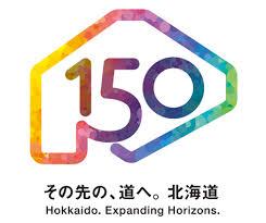 150年を迎える北海道