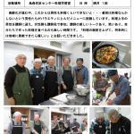 男の料理教室