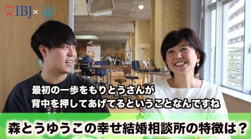 YouTubeIBJチャンネル 森とうゆうこの幸せ結婚相談所