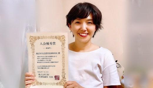 IBJ日本結婚相談所連盟から「2019年上期 入会優秀賞」を頂きました