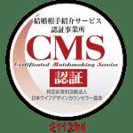 マル適マークCMSは、結婚相談、結婚情報の信頼の証です