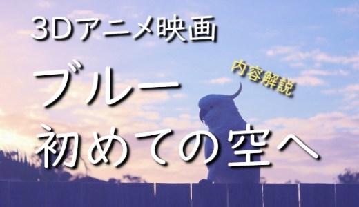 ブルー初めての空への映画の作品内容のネタバレ|元ネタについても紹介