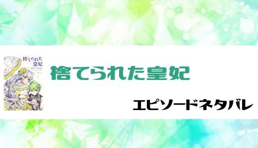 漫画「捨てられた皇妃」最新話71話のあらすじと感想!ネタバレ有り