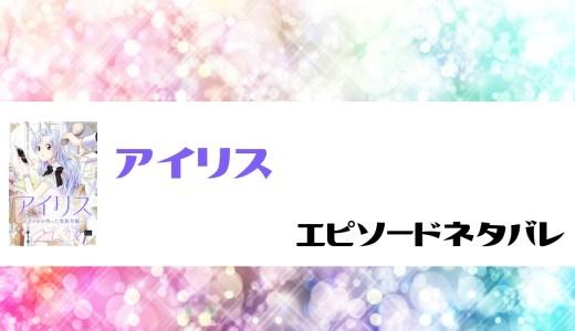 漫画「アイリス~スマホを持った貴族令嬢~」12話のあらすじと感想!ネタバレ有り