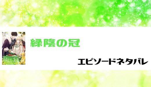 漫画「緑陰の冠」28話のネタバレと感想!あらすじまとめ