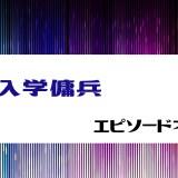 漫画「入学傭兵」38話のあらすじと感想!ネタバレ有り