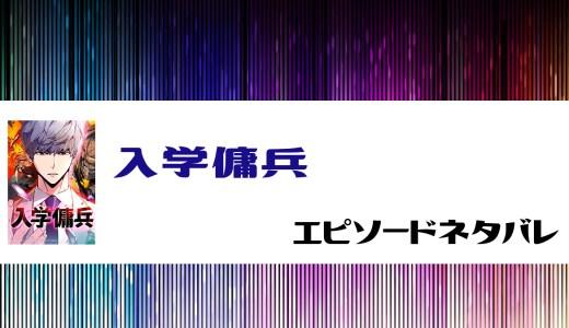 漫画「入学傭兵」40話のあらすじと感想!ネタバレ有り