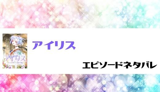 漫画「アイリス~スマホを持った貴族令嬢~」117話のあらすじと感想!ネタバレ有り