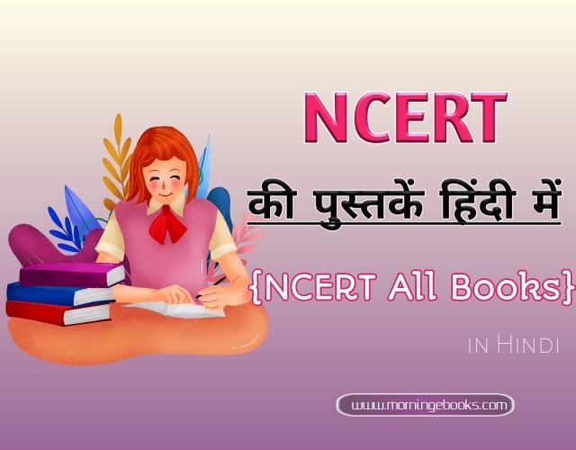 ncert books in hindi