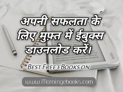 download free ebooks in hindi