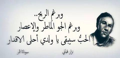 اجمل قصائد نزار قباني اشعار جميلة للشاعر نزار قبانى صباح الحب