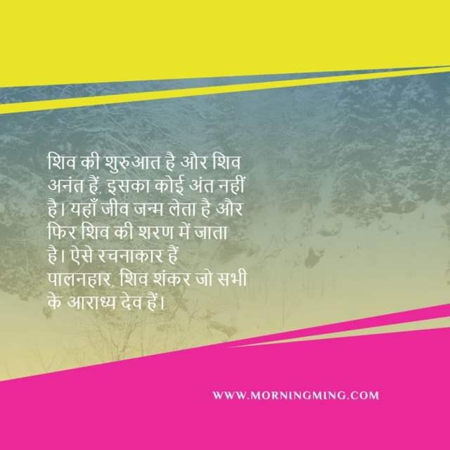 lord shiva quotes hindi