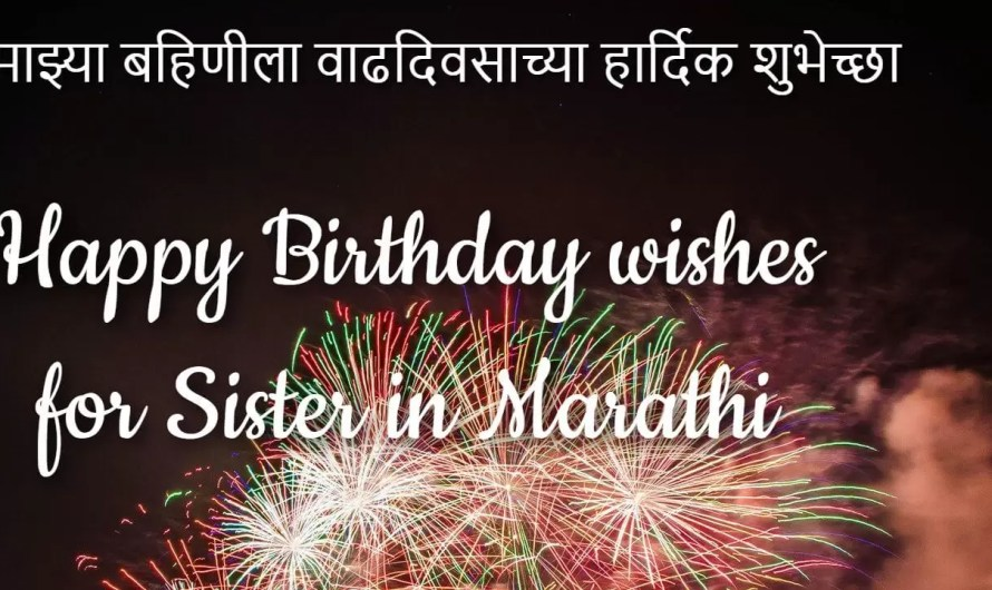 Birthday Wishes for Sister in Marathi for Free