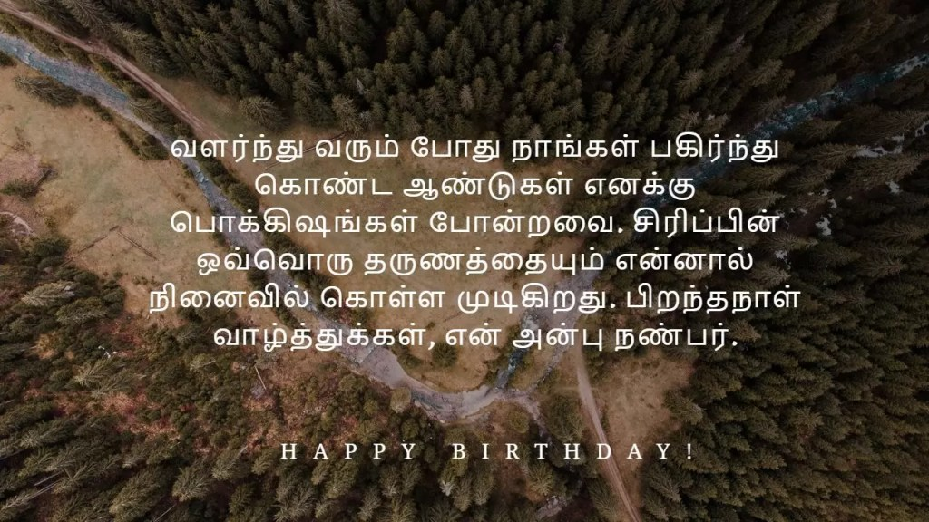 happy birthday in Tamil
