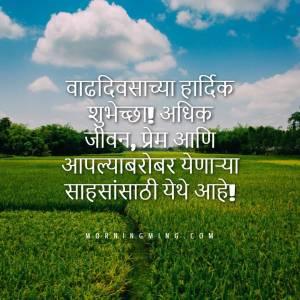 Best Happy Birthday Wishes in Marathi