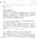 大学学部生の有機化学の勉強の仕方:過去問→wiki→教科書