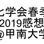 日本化学会第99春季年会(2019)@甲南大学:感想