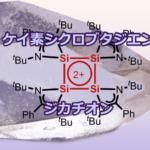 芳香族性を持つケイ素シクロブタジエンジカチオン