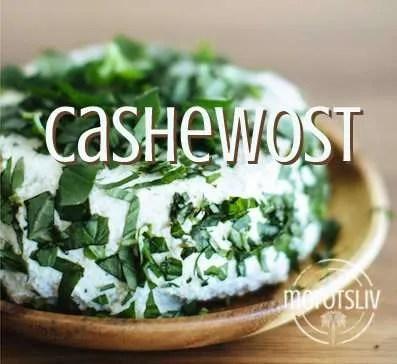 Gör egen raw cashewost