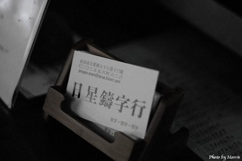日星鑄字行 (52)
