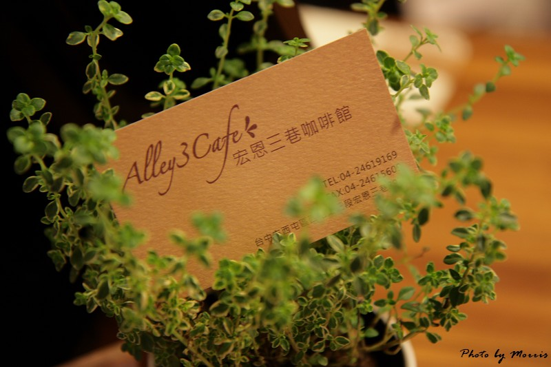 Ally 3 Cafe‧宏恩三巷咖啡館 (07)