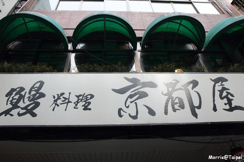京都屋 (1)