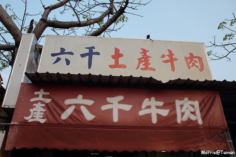 六千牛肉湯 (6)