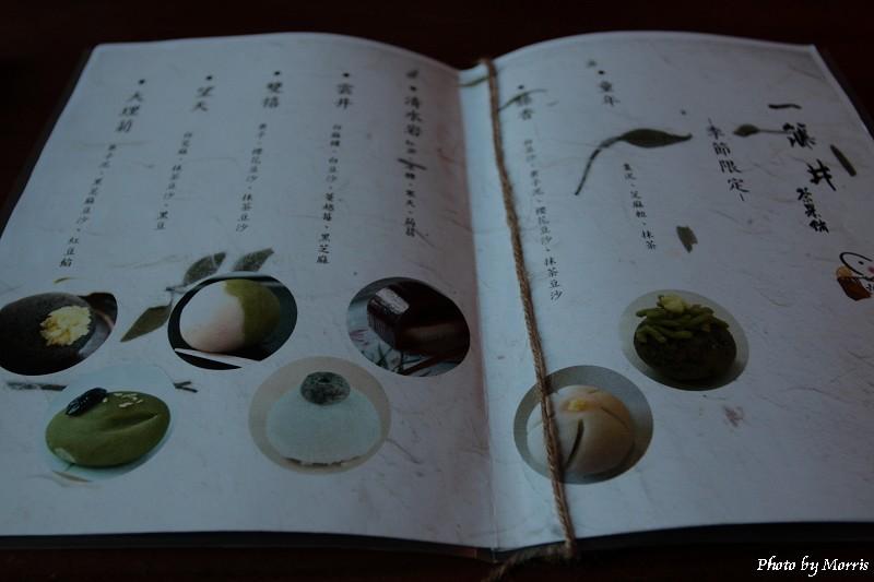 一藤井茶果舖 (05)
