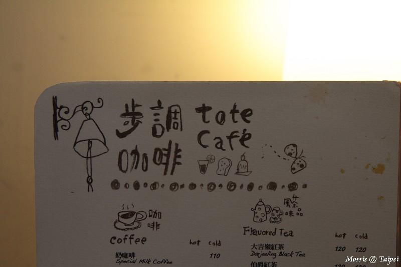 步調咖啡 (18)