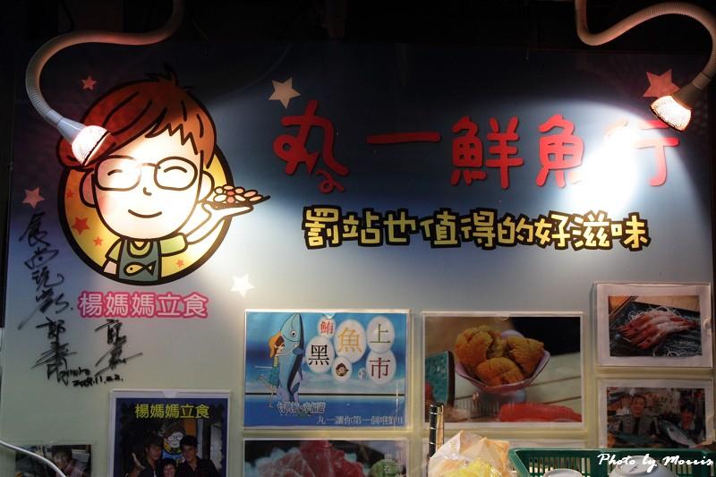丸一鮮魚‧楊媽媽立食 (25)