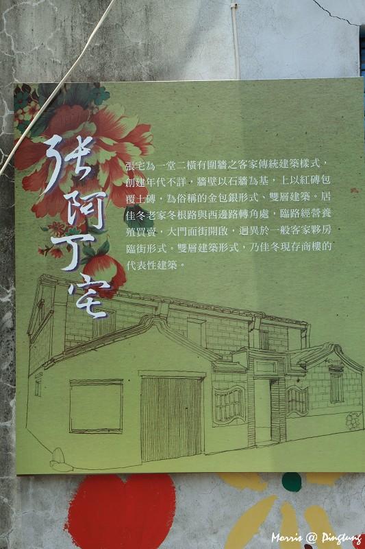 漫步佳冬古厝群 (16)