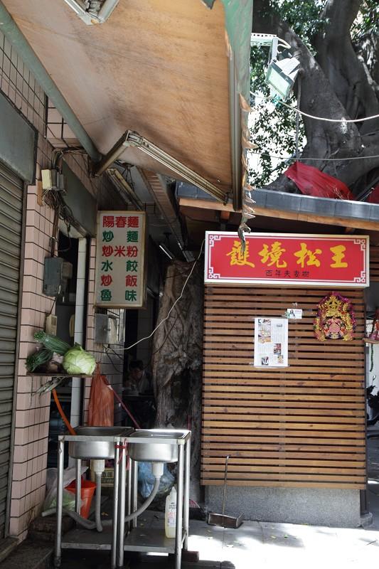 護境松王廟麵店 (7)