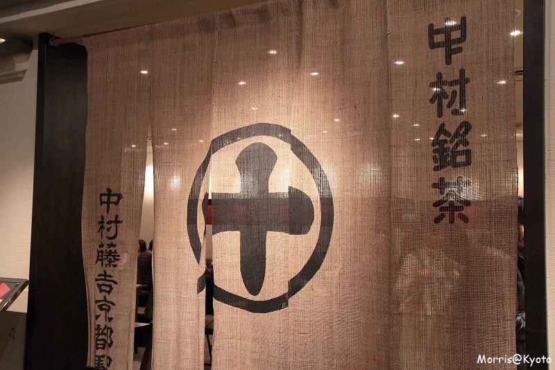 中村藤吉京都站店 (10)
