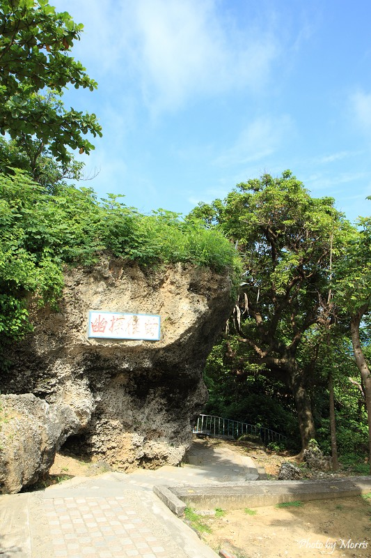 【屏東】小琉球風情之美人洞 | 攝影‧旅行‧拈花惹草→Morris