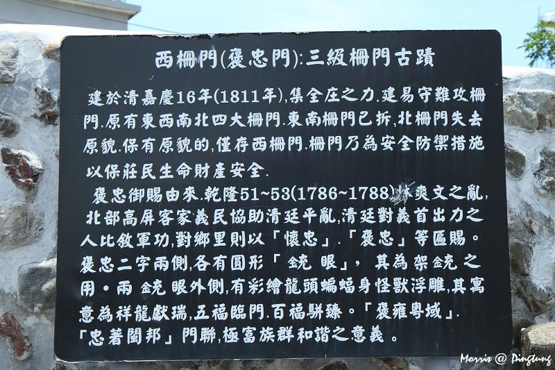 漫步佳冬古厝群 (24)