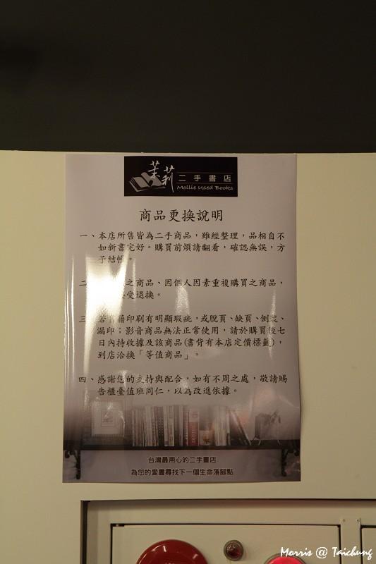 茉莉二手書店台中店 (36)
