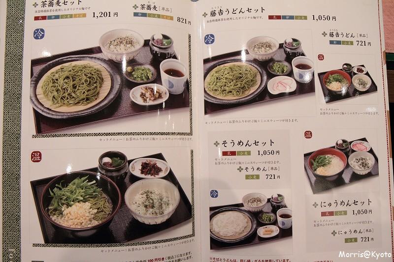 中村藤吉京都站店