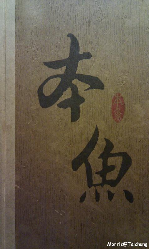 本魚日本料理 (1)