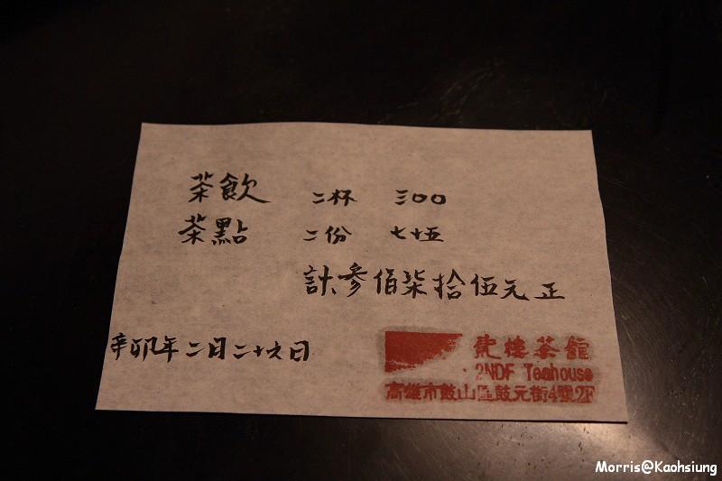貳樓茶館 (42)