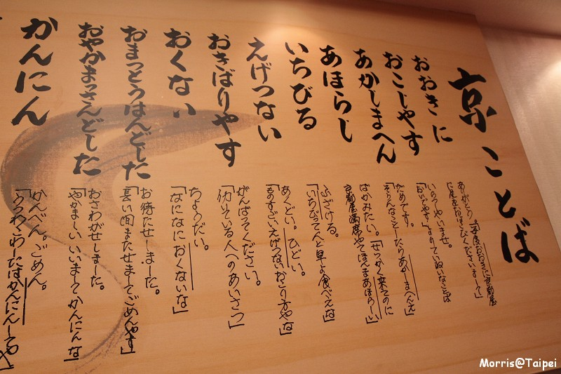 京都屋 (11)