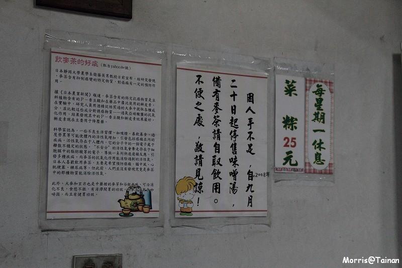 明和菜粽 (8)