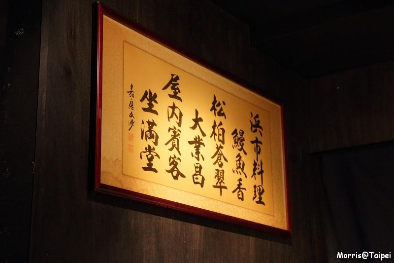 濱松屋 (9)