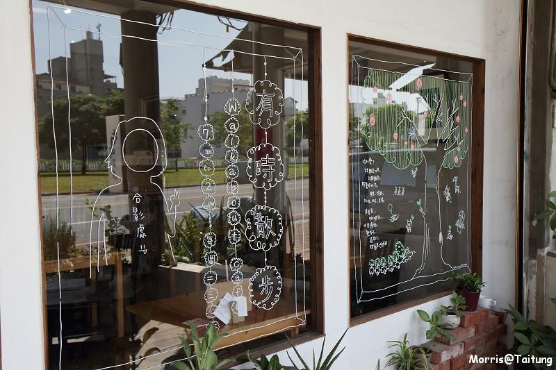 【臺東】有時散步 walkabout cafe | 攝影‧旅行‧拈花惹草→Morris