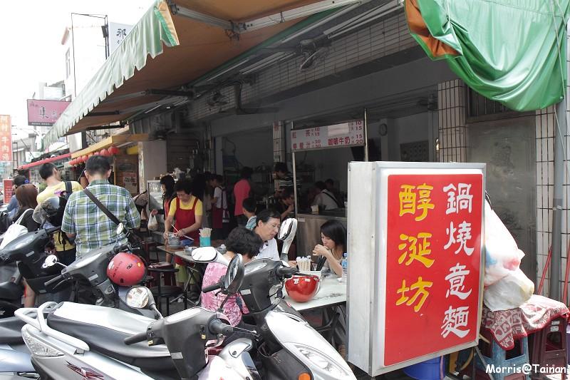 醇涎坊鍋燒意麵 (8)