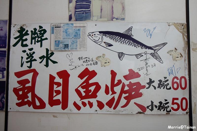 阿鳳浮水虱目魚羹 (6)