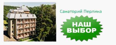 Picture of Санаторий Перлина Прикарпаття