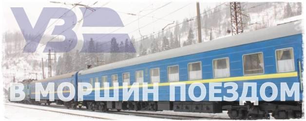 поезд моршин