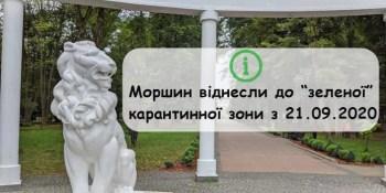 """Курорт Моршин отнесли к """"зеленой"""" карантинной зоны!"""