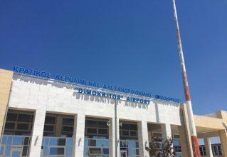 Alexandroupolis airport